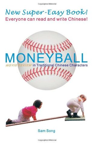 New Super-Easy Book! Everyone can read and write Chinese! MONEYBALL: (MOVIE REVIEW in Traditional Chinese Characters)