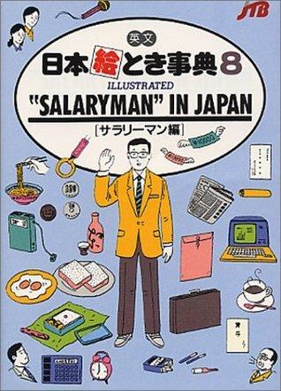 Salaryman in Japan (No. 8)