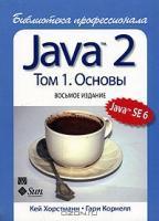 Java 2. Библиотека профессионала. Том 1. Основы (8-ое издание)