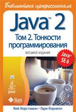 Java 2. Библиотека профессионала. Том 2. Тонкости программирования (8-ое издание)