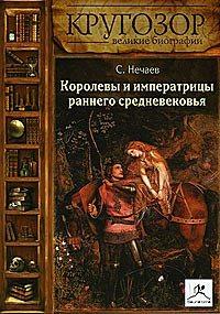Королевы и императрицы раннего средневековья