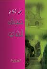 حوش الشاي by سمير الجندي