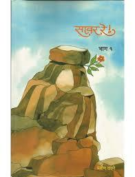 सावर रे (भाग-१) - Savar Re (Bhag-1)