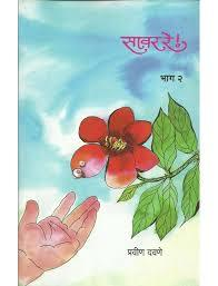 सावर रे (भाग-2) - Savar Re (Bhag-2)