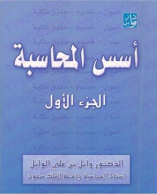 كتاب اسس المحاسبة