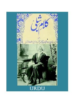 (کلام شبلی (اردو