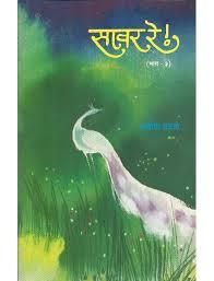 सावर रे (भाग-3) - Savar Re (Bhag-3)