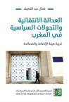 العدالة الانتقالية والتحولات السياسة في المغرب