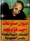 ديوان ممنوعات أحمد فؤاد نجم