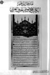 المدخل إلى علم الكتاب المخطوط بالحرف العربي