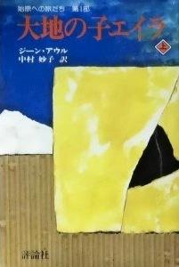 大地の子エイラ 1 [Daichi no ko Eira]