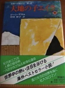 大地の子エイラ 2 [Daichi no ko Eira]