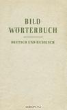 Bildwörterbuch: Deutsch und Russisch / Иллюстрированный словарь на немецком и русском языках