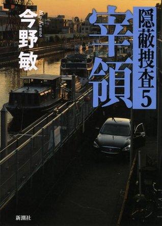 宰領: 隠蔽捜査5[Sairiyou Impei Sousa 5]