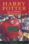 Harry Potter agus an Órchloch by J.K. Rowling