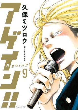 アゲイン!! 9 (Again!!, #9)