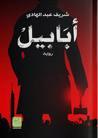 أبابيل by شريف عبدالهادي