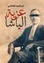 عزبة الباشا by إبراهيم القاضي