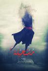 مستحيلة by حسن الحلبي
