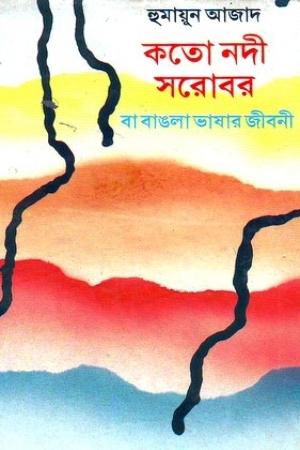 কতো নদী সরোবর বা বাঙলা ভাষার জীবনী