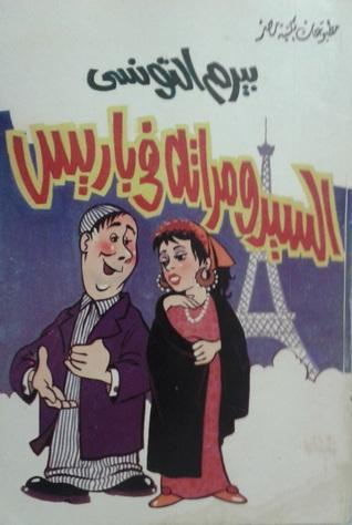 السيد ومراته في باريس