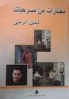 مختارات من مسرحيات لينين الرملي by لينين الرملي