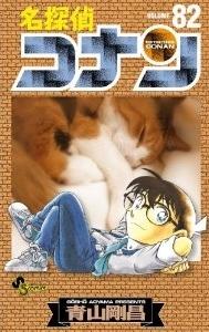 名探偵コナン 82 (Detective Conan #82)