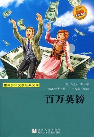 The Million Pound Note -- BookDna Famous Children's Literature