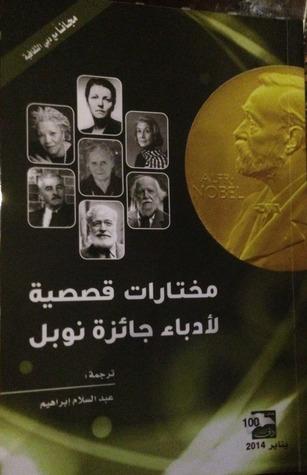 مختارات قصصية لأدباء جائزة نوبل