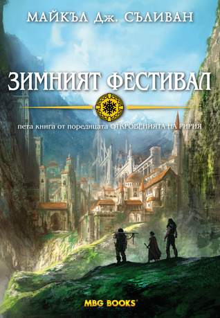 Ebook Зимният фестивал by Michael J. Sullivan PDF!