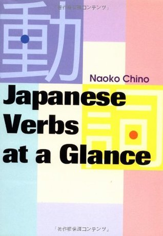 Japanese Verbs at a Glance