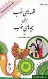 قصههای خوب برای بچههای خوب  - جلد اول: قصه های کلیله و دمنه