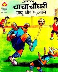Chacha Chaudhary Sabu aur Football