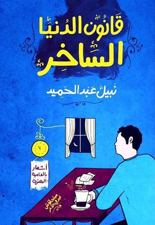 قانون الدنيا الساخر by Nabil Abd El Hamed