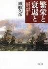 繁栄と衰退と オランダ史に日本が見える
