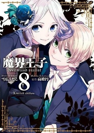魔界王子 devils and realist 8 限定版 [Makai Ouji: Devils and Realist 8 Limited Edition] (Devils and Realist, #8)