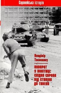 Поворот у політиці: Східна Європа від Сталіна до Гавела