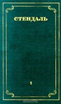 Собрание сочинений в 12 томах. Том 1