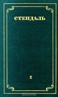 Собрание сочинений в 12 томах. Том 2