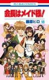 Maid-sama! Vol. 18 by Hiro Fujiwara