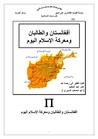 أفغانستان والطالبان ومعركة الإسلام اليوم