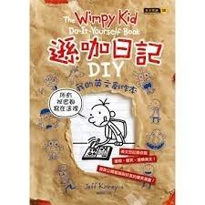 遜咖日記DIY:我的英文創作本 / Xun ka ri ji DIY : wo de ying wen chuang zuo ben