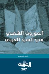 الموروث الشعبي في السرد العربي