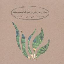 دختری به زیبایی روباهی که ترسیده باشد by هدی حدادی