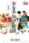 少女少年学級団 1
