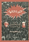الثورة التائهة: صراع الخوذة واللحية والميدان
