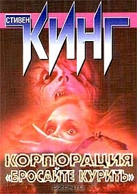 "Корпорация ""Бросайте курить"" (Night shift part 1 of 2)"