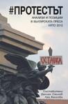 #Протестът. Анализи и позиции в българската преса - лято 2013