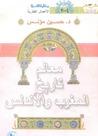معالم تاريخ المغرب والأندلس