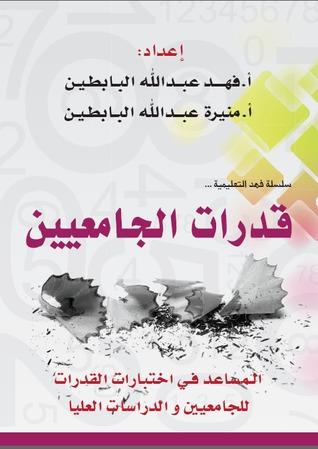 كتاب فهد البابطين للقدرات الجامعيين